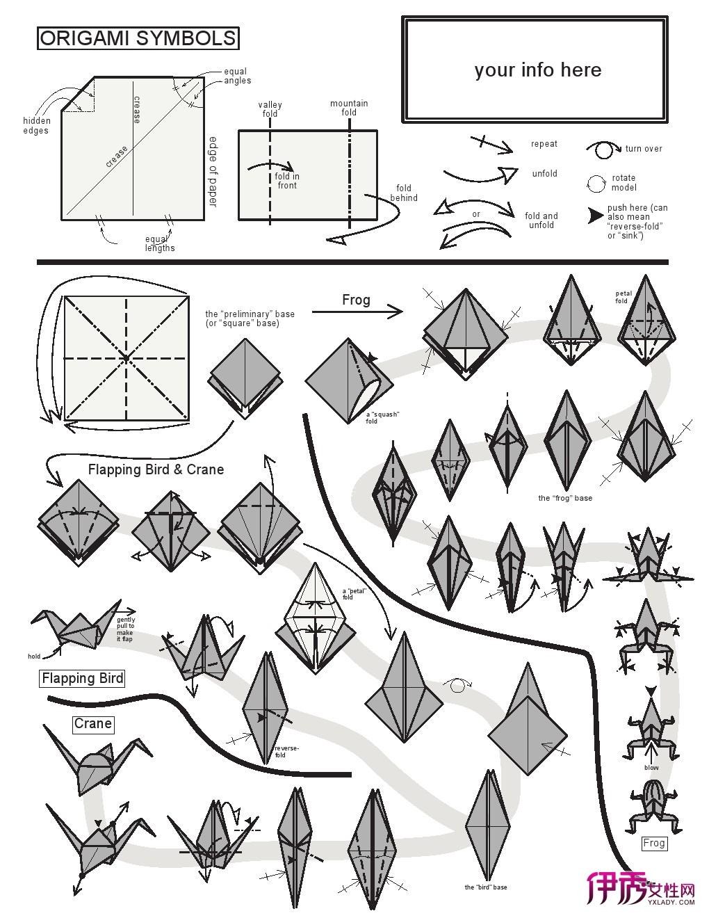 可爱小青蛙和纸鹤的折纸图解教程