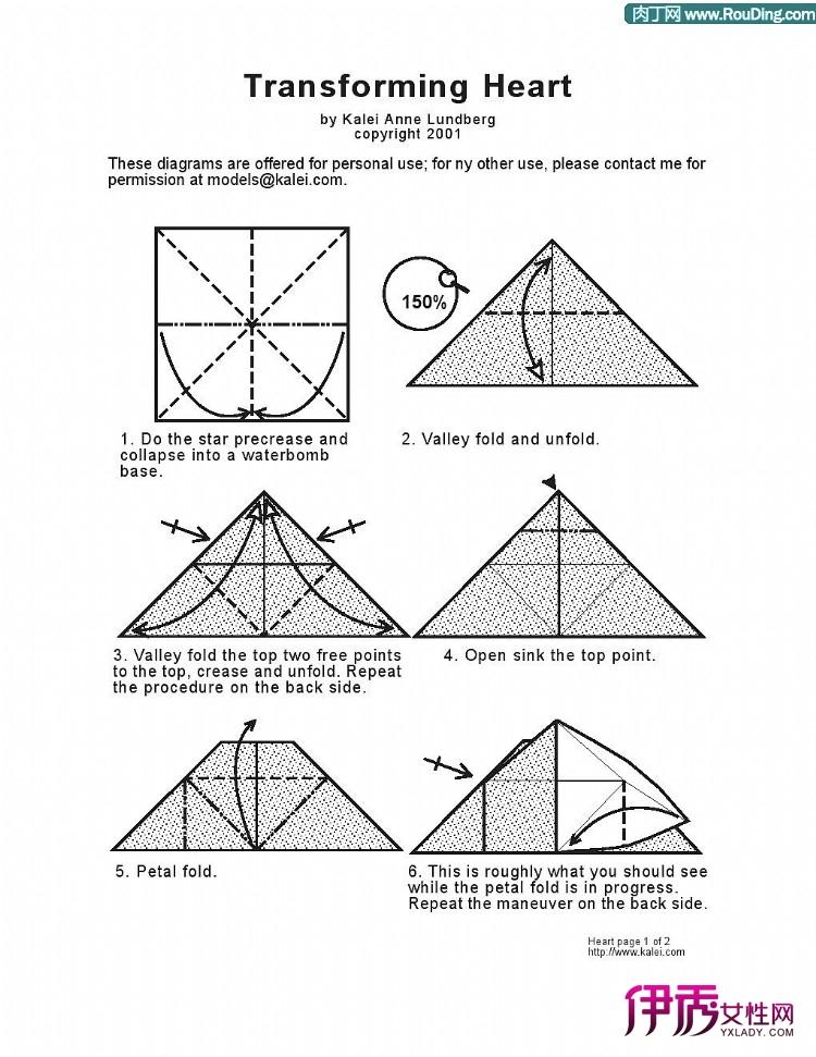 纸心摺纸-立体心形摺纸做法