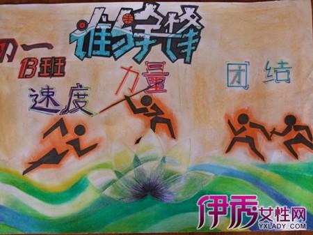 图】校运会宣传海报手绘图大全 须掌握海报设计的6大技巧-校运会宣