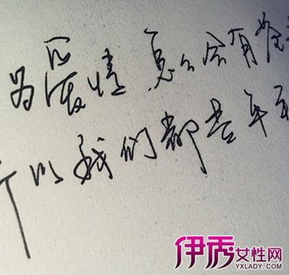 【图】好看的字体手写图片欣赏 告诉你手写字体的4个特色