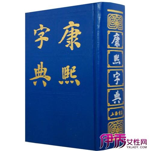 康熙字典在线查字 康熙字典取名 康熙字典10画的字 康熙字典