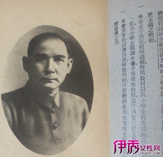 孙中山的三民主义|life.yxlady.com