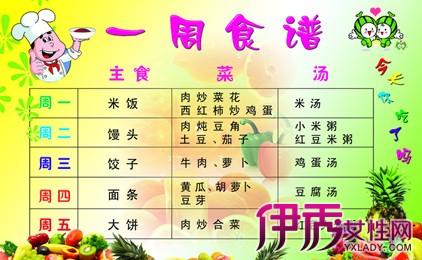幼儿园食谱图片|life.yxlady.com-伊秀生活小常识