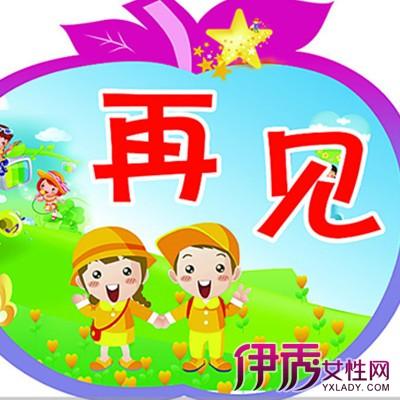 【图】幼儿园礼貌用语图片大全 培养幼儿成为一个有礼貌的孩子