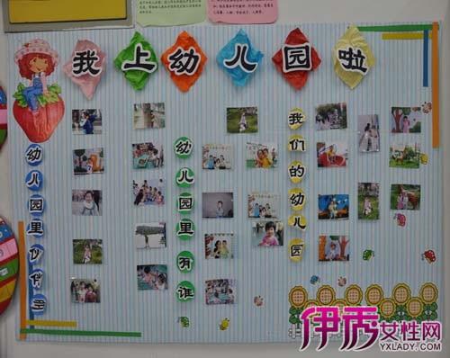 幼儿园小班环境布置 life.yxlady.com-伊秀生活小常识图片