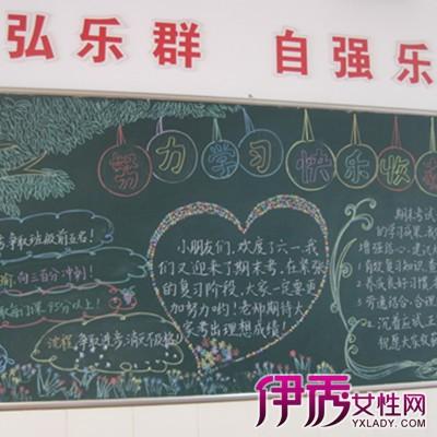 幼儿园黑板报图片|life.yxlady.com-伊秀生活小常识