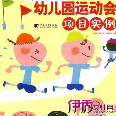 【图】幼儿园大班运动会口号欣赏 选取有趣的口号