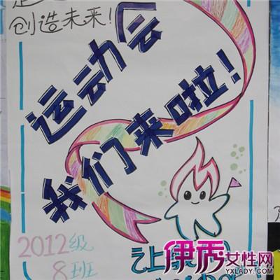 【图】亲子运动会手绘海报鉴赏 及其制作技巧详细介绍