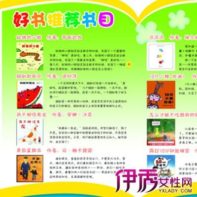 【图】幼儿园好书推荐大全 盘点幼儿园好书推荐及理由