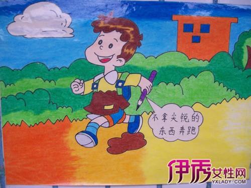 【图】幼儿安全教育绘画图 目前安全教育存在的两个主要问题