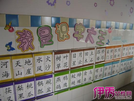 【图】幼儿园识字区域布置图片展示 教授五大识字技巧