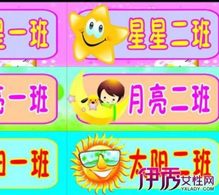【图】幼儿园班牌设计图片展示