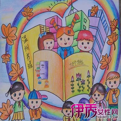 【图】我爱读书儿童画作品展示 了解孩子的绘画心理-我爱读书儿童画