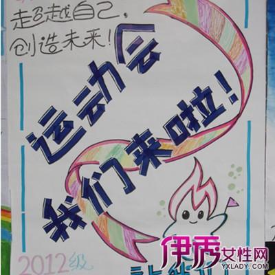 海报手绘效果图欣赏 3大设计技巧须知道-幼儿园运动会海报手绘