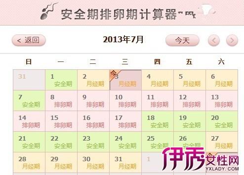 月经周期表下载