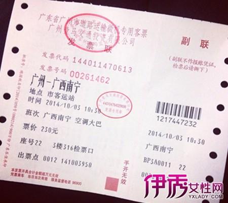 【图】广州至南宁的汽车车票价格