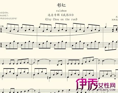 周杰伦彩虹钢琴简谱 演唱会激情四射图片