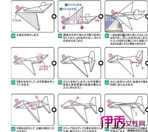 精美的飞机折纸大全 图解 七大步骤轻松教你完成图片
