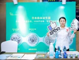 日本森永乳业短双歧杆菌B-3惊艳亮相9月行业盛会